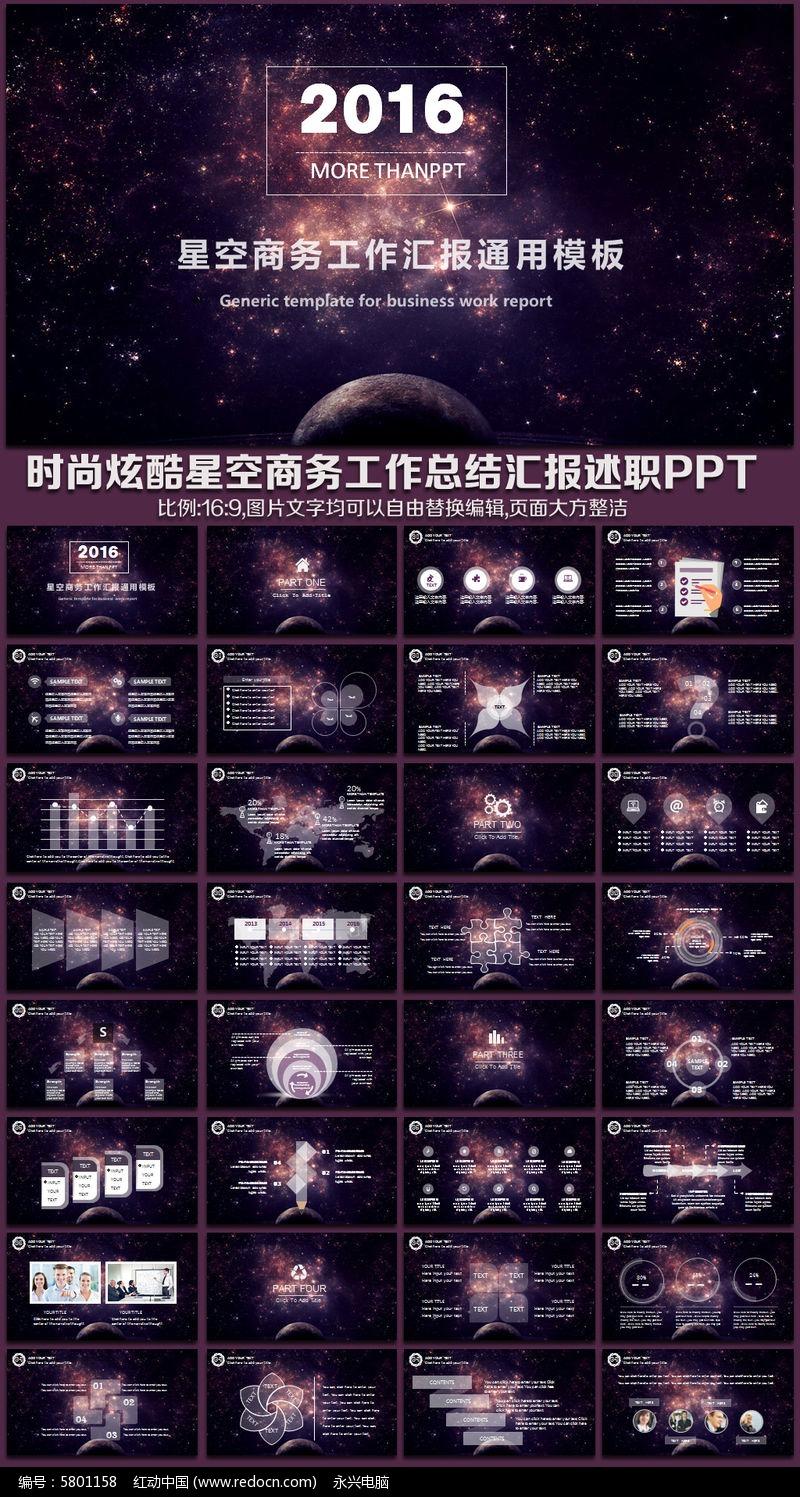ppt模板/ppt背景图片图片