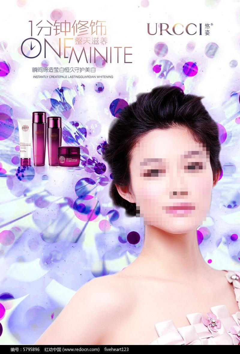 原创设计稿 海报设计/宣传单/广告牌 海报设计 时尚美女美容海报  请图片