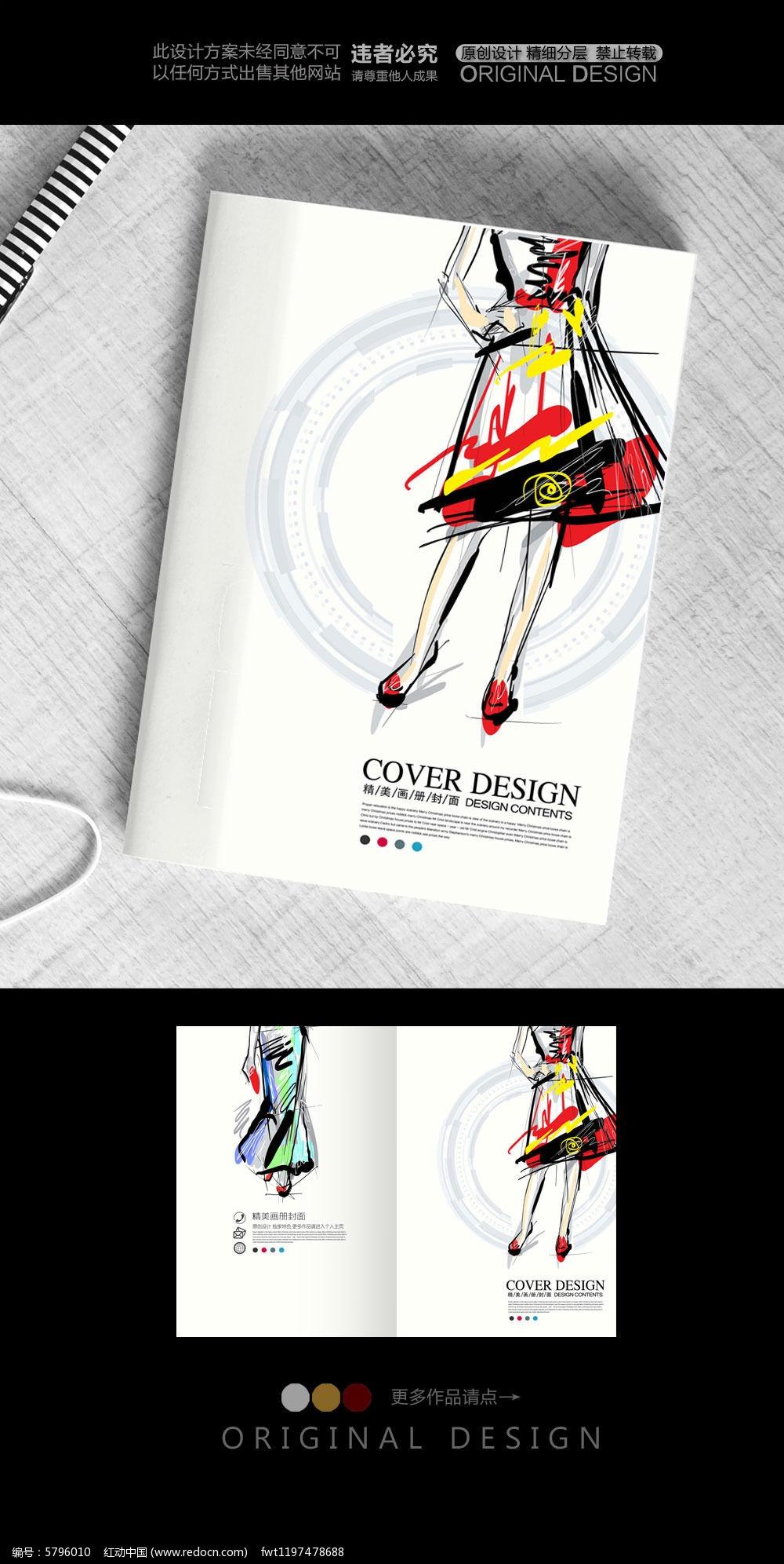 手绘时装创意封面设计