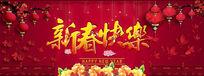 淘宝春节海报 新春快乐首焦海报