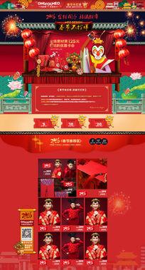 淘宝天猫2016猴年新年春节不打烊首页