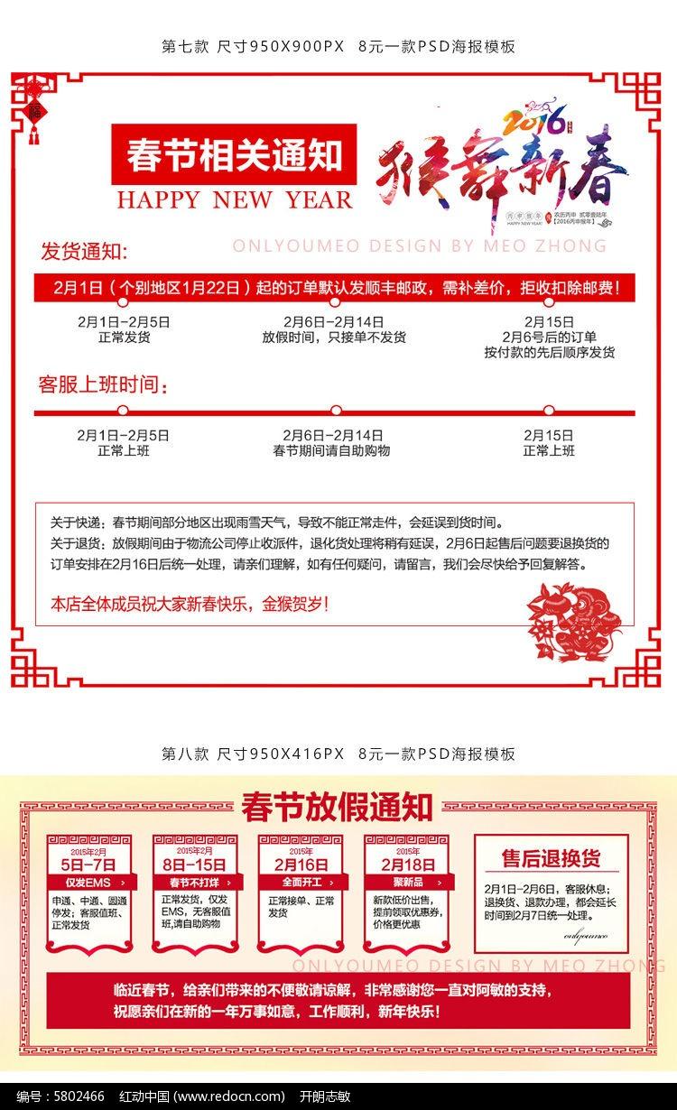 淘宝天猫中国风新年猴年春节放假通知公告模板