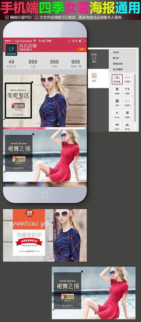 新品上市欧美女装无线端海报