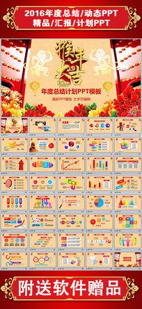 中国风猴年大吉年终总结工作计划PPT模板