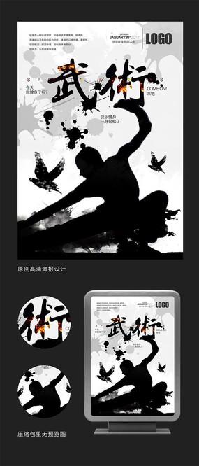 中国风武术功夫海报设计