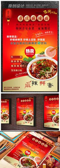 重庆小面面条宣传单海报