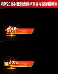 喜庆2016猴年新春晚会报幕字幕条带透明背景通道