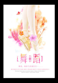 创意水彩风格舞蹈海报设计