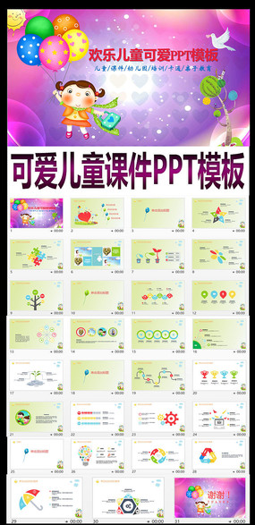 可爱哒欢乐儿童亲子教育PPT模板
