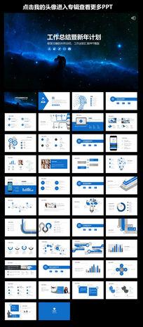 蓝色星空现代科技企业商务工作总结汇报PPT