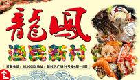 龙凤渔民新村酒店广告牌