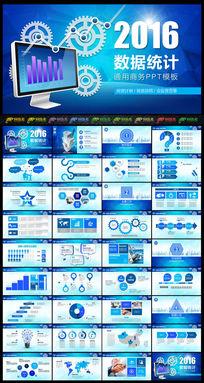 数据统计2016PPT模板