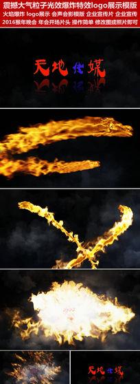 震撼大气粒子光效爆炸特效企业logo展示会声会影模版