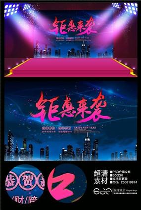 2016春节钜惠来袭宣传背景