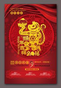 2016猴年新年春节宣传海报模板