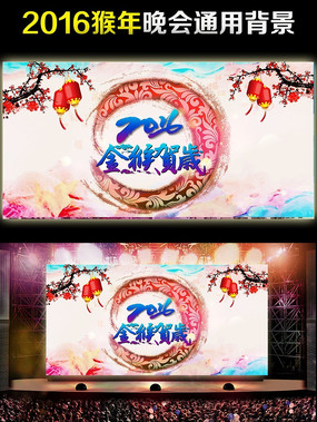 2016金猴贺岁晚会中国风背景墙设计下载