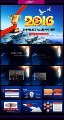 2016蓝色宇宙赢战猴年颁奖年会片头PPT