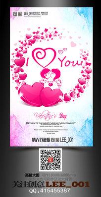 创意ILOVEYOU 爱心情人节快乐海报设计