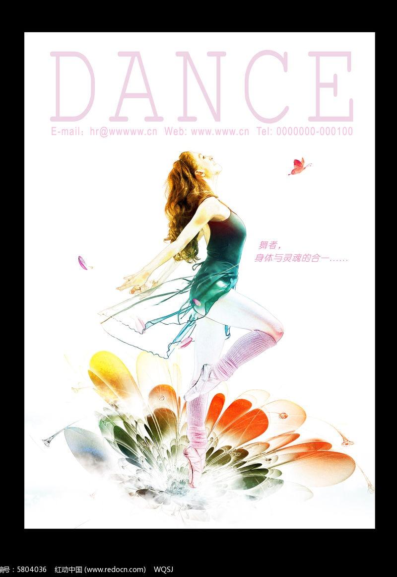 创意清新手绘风格舞蹈海报设计