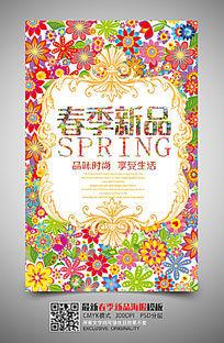 春季上新海报模板