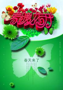 春暖花开春天绿色海报
