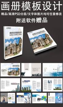 高档建筑风企业宣传画册设计