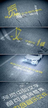 公路文字展示AE模板