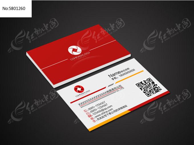 金融公司名片设计psd素材下载