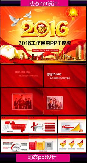 跨越2016年红色大气新年工作计划PPT pptx