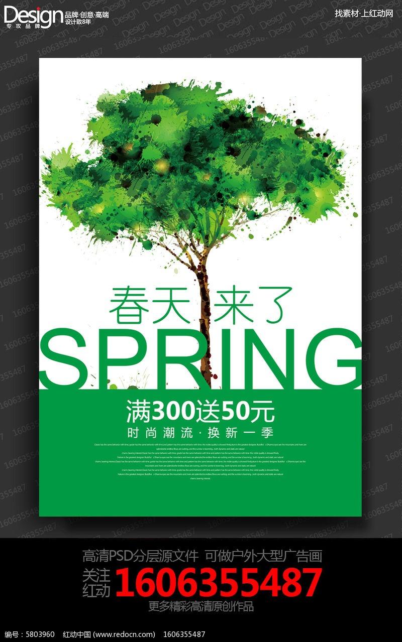 绿色水彩创意春天促销海报设计图片