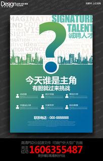 时尚创意集团企业招聘宣传海报设计
