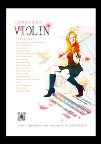 时尚手绘风格小提琴海报设计
