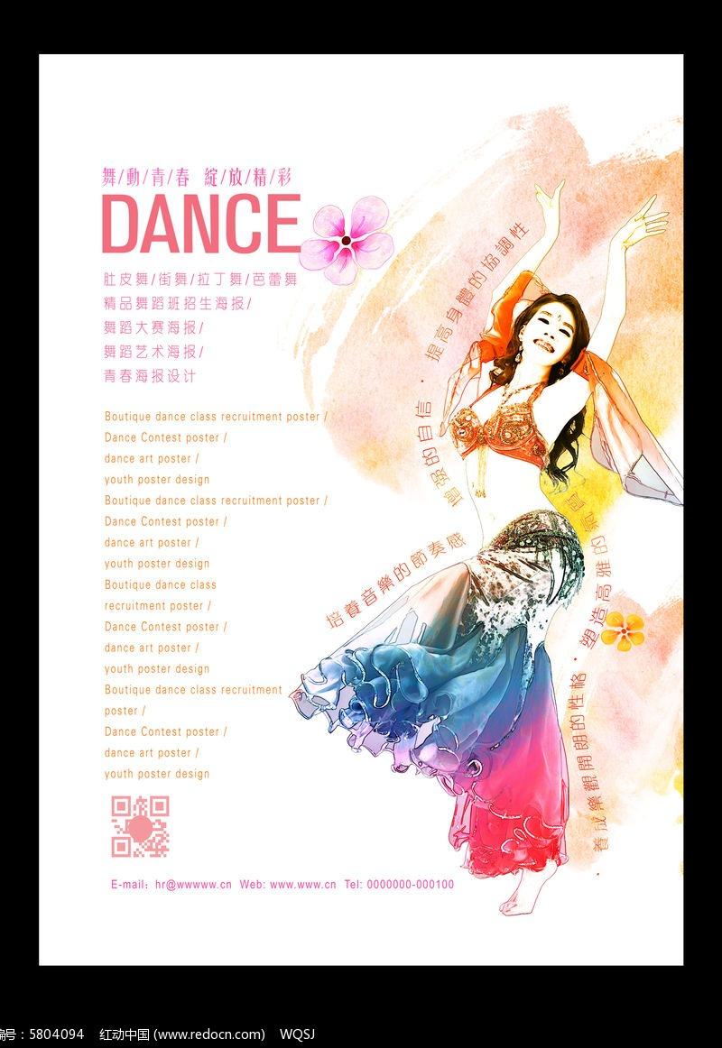 时尚水彩手绘风格舞蹈海报设计