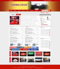 学校教育网站html模板
