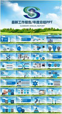 中国民生银行PPT模板