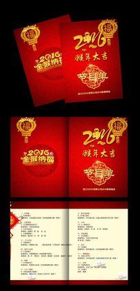 2016春节节目单