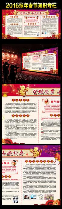 2016猴年春节宣传栏
