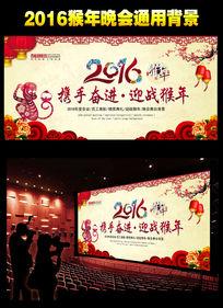 2016猴年新年春节年会晚会舞台背景