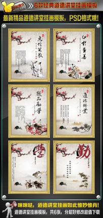 传统文化展板ps设计