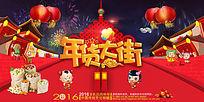 春节年货大街海报设计