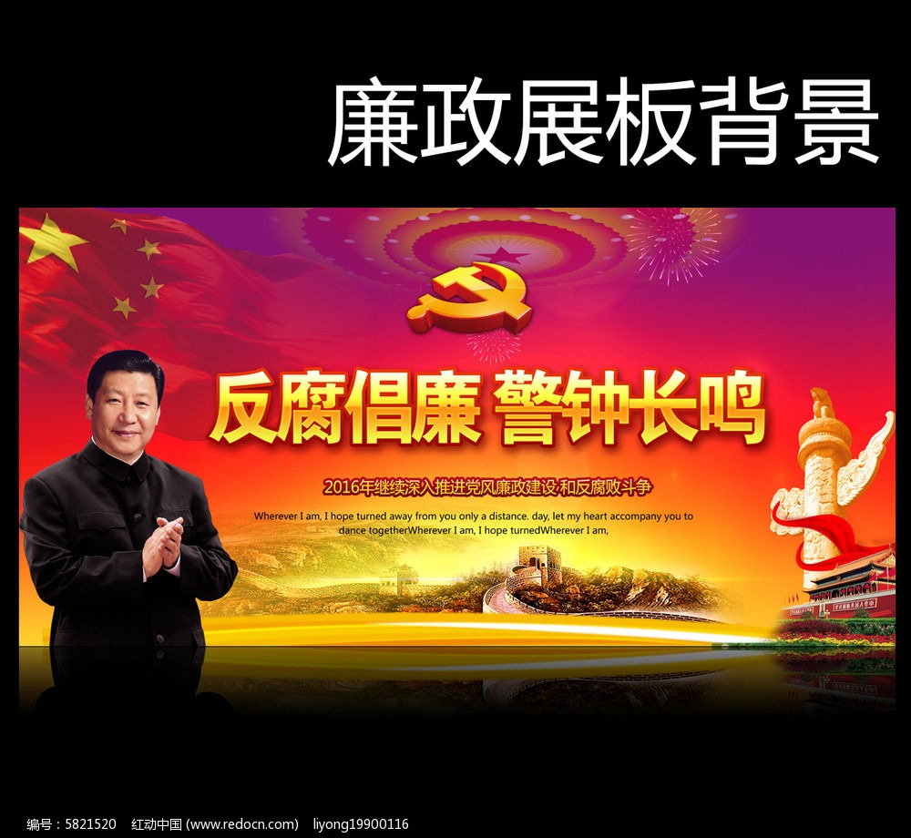 党风廉政建设展板背景图片