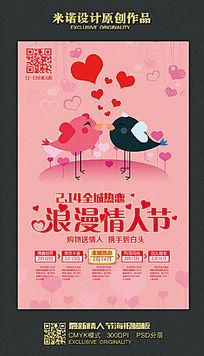 国外情人节创意海报设计