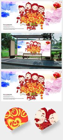 惠让爱回家春节促销广告海报设计