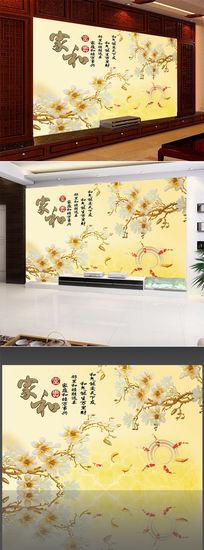 家和富贵彩雕玉兰花九鱼背景墙壁画背景墙