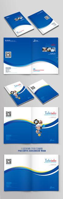 蓝色大气宣传册封面设计
