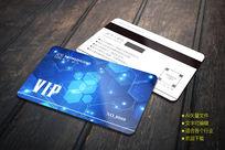 蓝色现代IT科技VIP会员卡