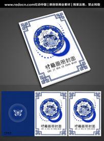 青花瓷凤凰封面
