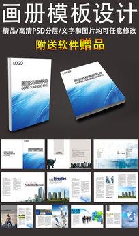 企业高档简约蓝画册设计