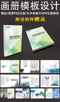 企业高档小清新绿色画册设计