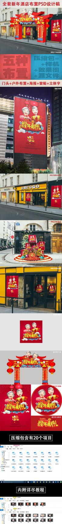 全套春节装饰方案酒店促销活动牌楼式布置设计